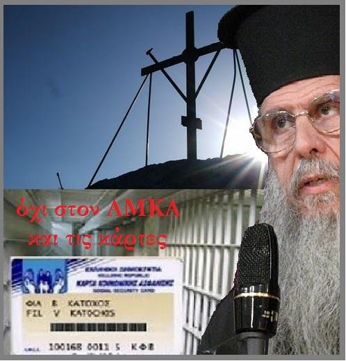 Grecia anti-cip